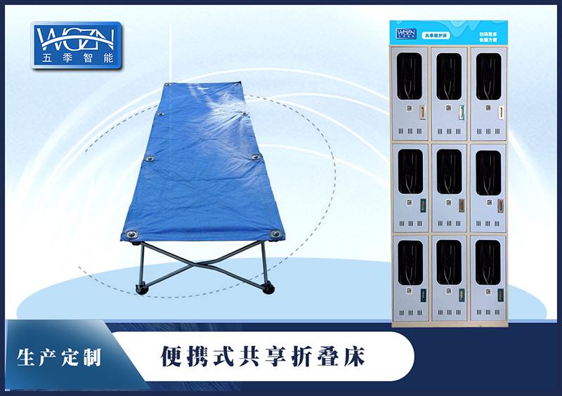 共享便携式折叠床