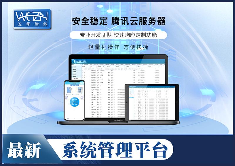 共享陪护床系统软件