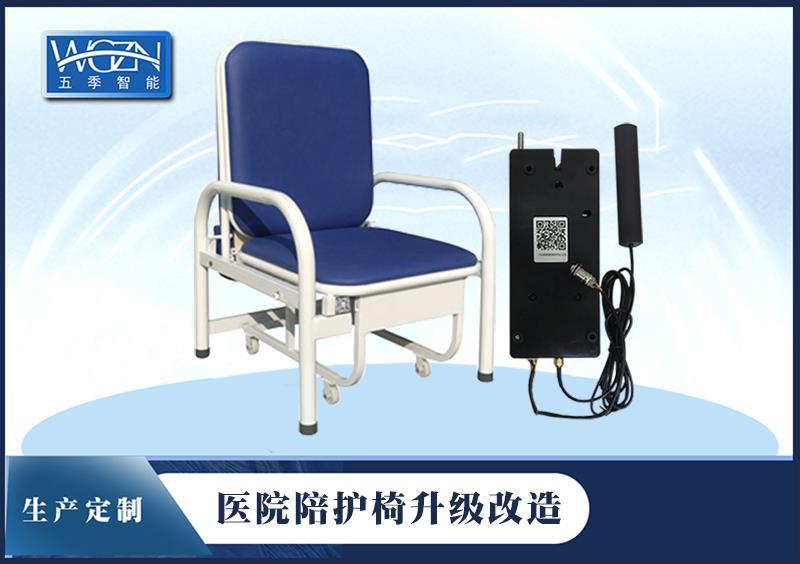 医院陪护椅升级改造