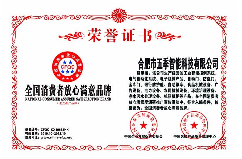 荣誉证书(全国消费者放心满意品牌)